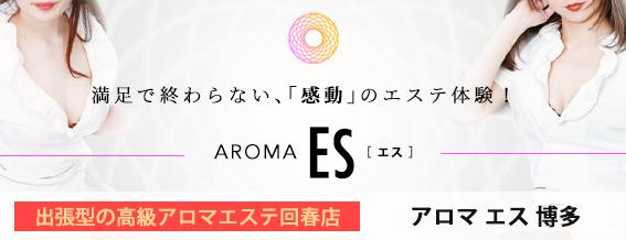 Aroma Esアロマエス