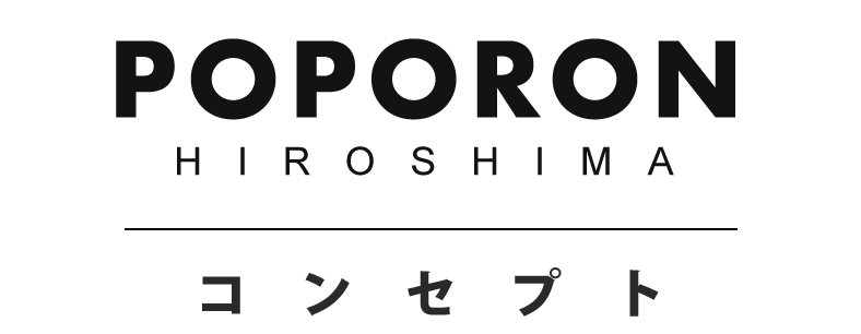 ポポロン広島