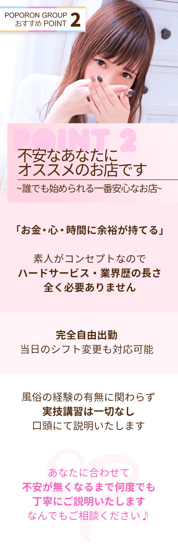 おすすめポイント2